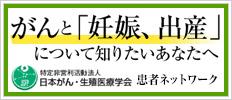 特定非営利活動法人 日本がん・生殖医療学会 患者ネットワーク