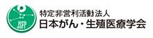 特定非営利活動法人 日本がん・生殖医療学会