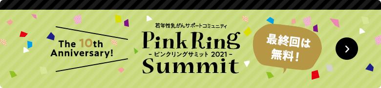 ピンクリングサミット2021