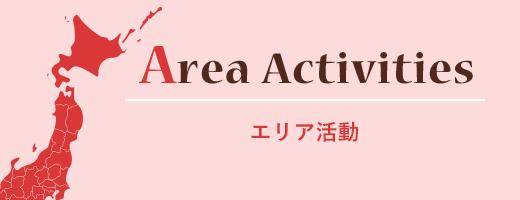 Area Activities エリア活動