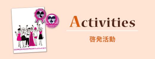Activities 啓蒙活動