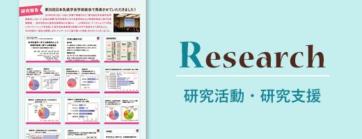Research 研究・研究支援