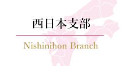 西日本支部
