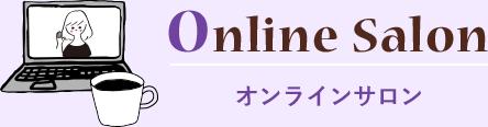 オンラインサロン