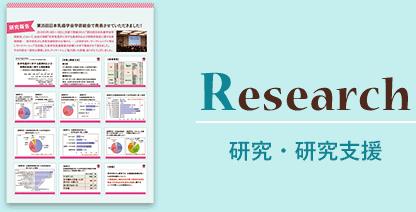 研究活動・研究支援