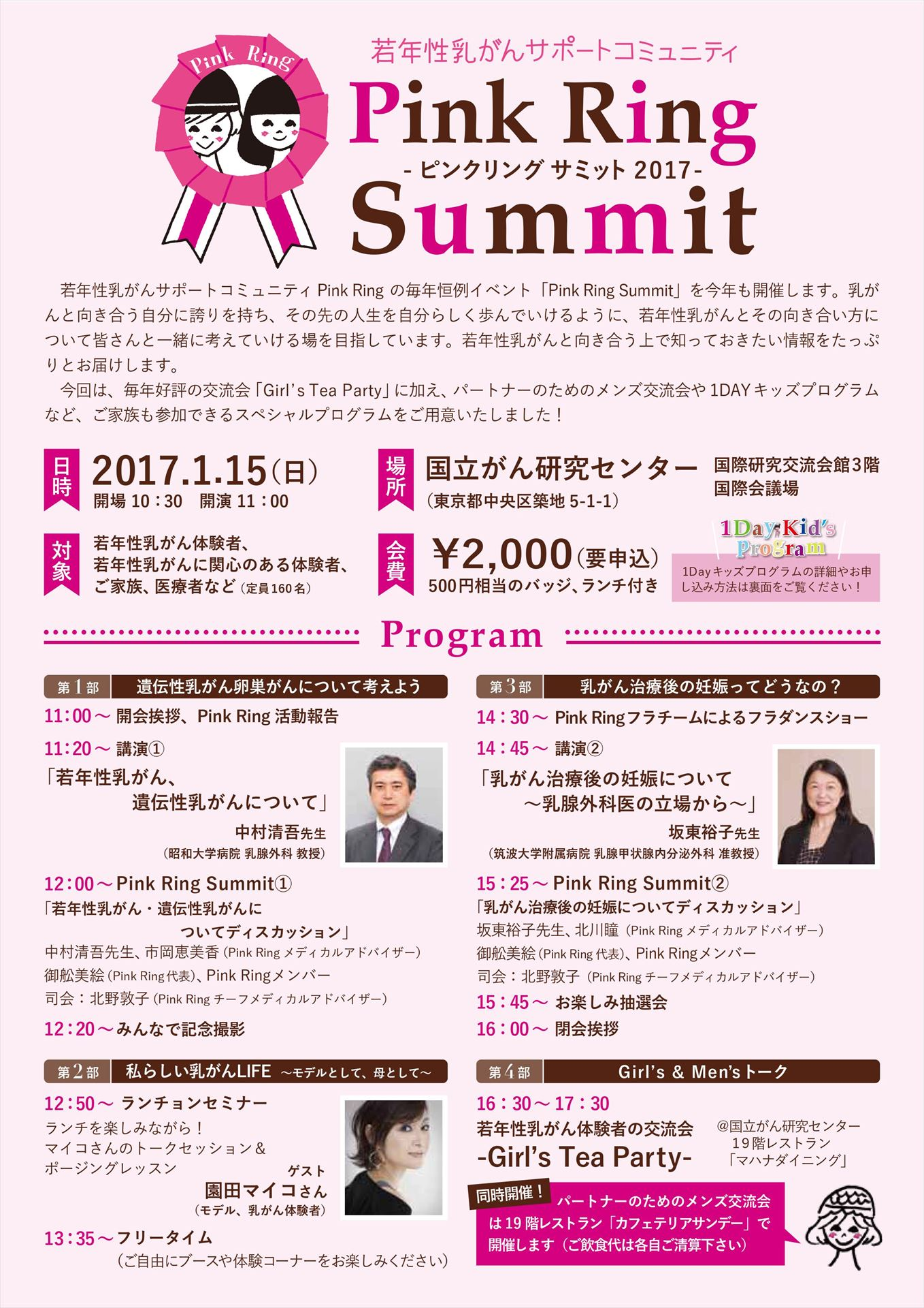 Pink Ring Summit 2017