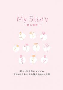 MY STORY~私の選択~妊よう性温存についてAYA世代乳がん体験者10人の物語